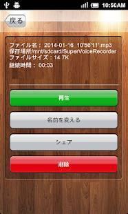 Androidアプリ「スーパーボイスレコーダー」のスクリーンショット 3枚目