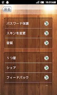 Androidアプリ「スーパーボイスレコーダー」のスクリーンショット 5枚目