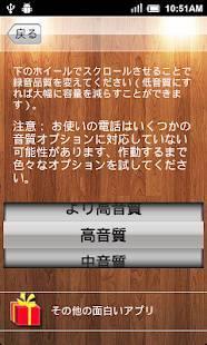 Androidアプリ「スーパーボイスレコーダー」のスクリーンショット 4枚目