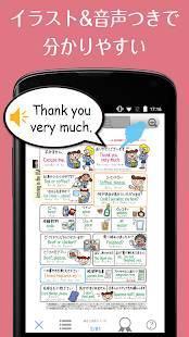 Androidアプリ「旅の指さし会話帳アプリ「YUBISASHI」22か国以上対応」のスクリーンショット 1枚目
