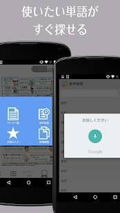 Androidアプリ「旅の指さし会話帳アプリ「YUBISASHI」22か国以上対応」のスクリーンショット 5枚目