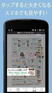 Androidアプリ「旅の指さし会話帳アプリ「YUBISASHI」22か国以上対応」のスクリーンショット 4枚目
