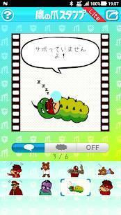 Androidアプリ「鷹の爪スタンプLite 〜 鷹の爪団の無料デコメスタンプ」のスクリーンショット 2枚目