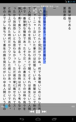 Androidアプリ「テキストプレーヤー (読み上げアプリ)」のスクリーンショット 3枚目