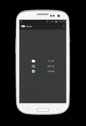 Androidアプリ「テキストプレーヤー (読み上げアプリ)」のスクリーンショット 1枚目