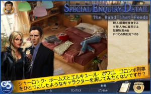 Androidアプリ「Special Enquiry Detail®」のスクリーンショット 1枚目