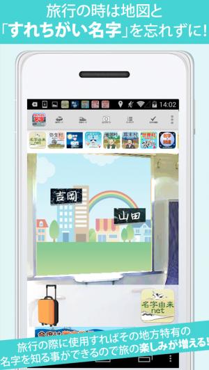 Androidアプリ「すれちがい名字 ~30万種の名字が全国から飛んでくる~」のスクリーンショット 3枚目