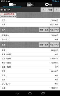 Androidアプリ「すぐ家計簿」のスクリーンショット 3枚目