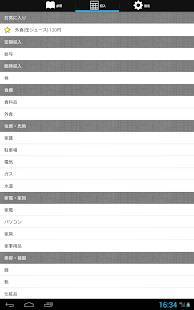 Androidアプリ「すぐ家計簿」のスクリーンショット 1枚目