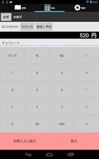 Androidアプリ「すぐ家計簿」のスクリーンショット 5枚目