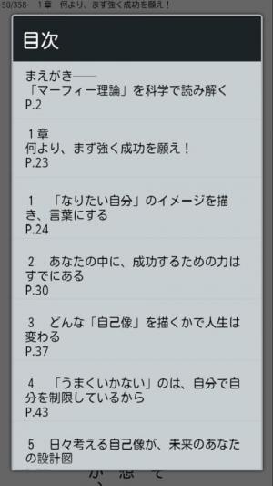 Androidアプリ「マーフィー 成功者の50のルール」のスクリーンショット 3枚目