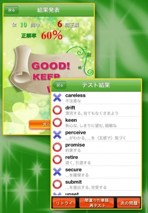 Androidアプリ「聴力チャレンジ for TOEIC600点」のスクリーンショット 4枚目