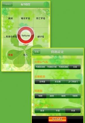 Androidアプリ「聴力チャレンジ for TOEIC」のスクリーンショット 3枚目