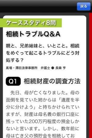 Androidアプリ「週刊東洋経済 特別編集版 親子で挑む資産運用」のスクリーンショット 4枚目