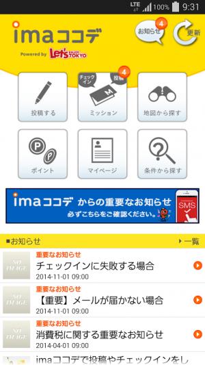 Androidアプリ「imaココデ いまここでお得にポイントを貯めよう!」のスクリーンショット 1枚目