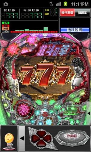 Androidアプリ「[777TOWN]ぱちんこCR北斗の拳5 覇者」のスクリーンショット 4枚目