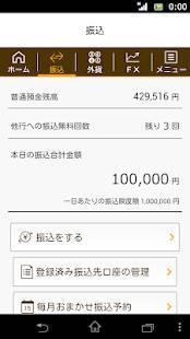Androidアプリ「楽天銀行 -個人のお客様向けアプリ」のスクリーンショット 4枚目