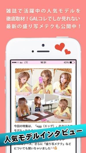Androidアプリ「渋谷発!GALコレ」のスクリーンショット 2枚目