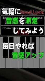 Androidアプリ「絶対音感ピアノ早押し – カラオケ音程を鍛える採点ゲームアプリ」のスクリーンショット 1枚目