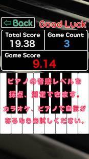 Androidアプリ「絶対音感ピアノ早押し – カラオケ音程を鍛える採点ゲームアプリ」のスクリーンショット 5枚目
