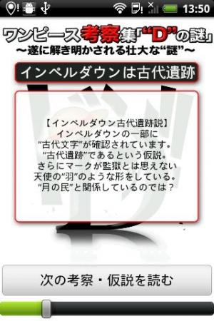 """Androidアプリ「""""D""""の謎」のスクリーンショット 4枚目"""
