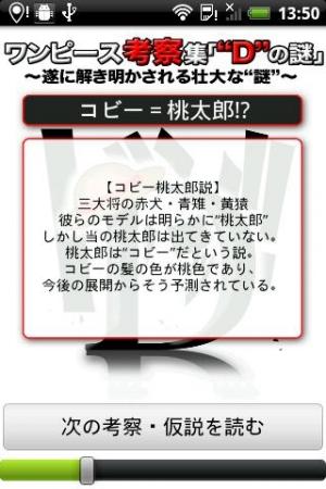 """Androidアプリ「""""D""""の謎」のスクリーンショット 5枚目"""