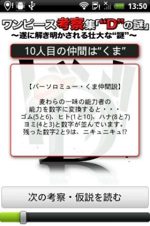 """Androidアプリ「""""D""""の謎」のスクリーンショット 3枚目"""