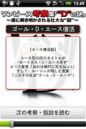 """Androidアプリ「""""D""""の謎」のスクリーンショット 2枚目"""