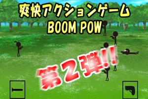 Androidアプリ「BOOM POW2」のスクリーンショット 1枚目
