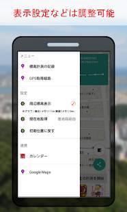Androidアプリ「標高ワカール -山登り・防災のための高度計」のスクリーンショット 3枚目