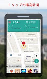 Androidアプリ「標高ワカール -山登り・防災のための高度計」のスクリーンショット 1枚目