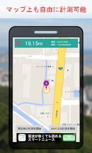 Androidアプリ「標高ワカール -山登り・防災のための高度計」のスクリーンショット 2枚目