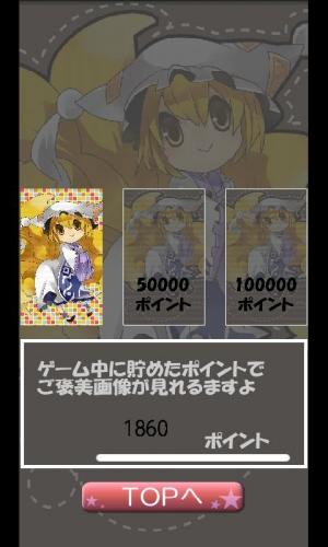 Androidアプリ「東方 藍のおいなり鷲掴み!~無料暇つぶしゲーム~」のスクリーンショット 4枚目