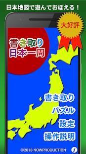 Androidアプリ「書き取り日本一周 FREE」のスクリーンショット 1枚目