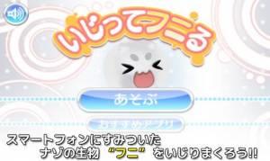 Androidアプリ「いじってフニる」のスクリーンショット 1枚目