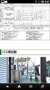 Androidアプリ「奈良バスなび」のスクリーンショット 3枚目