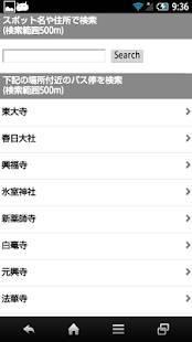 Androidアプリ「奈良バスなび」のスクリーンショット 2枚目