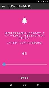 Androidアプリ「私の日記」のスクリーンショット 4枚目