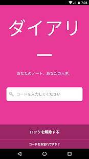 Androidアプリ「私の日記」のスクリーンショット 1枚目