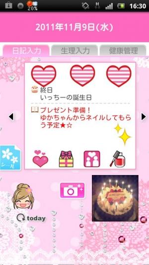 Androidアプリ「デコガール」のスクリーンショット 2枚目