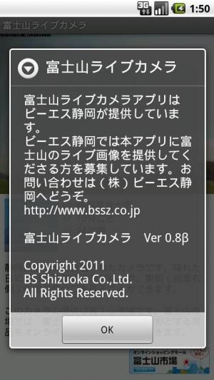 Androidアプリ「富士山ライブカメラ」のスクリーンショット 5枚目