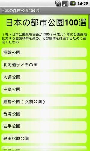 Androidアプリ「日本百景 データベース」のスクリーンショット 2枚目