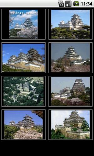 Androidアプリ「日本百景 データベース」のスクリーンショット 4枚目
