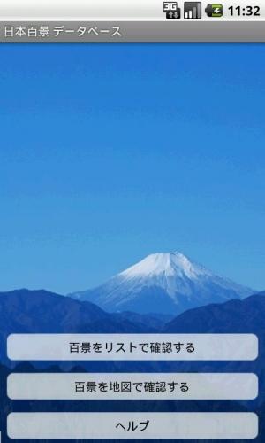 Androidアプリ「日本百景 データベース」のスクリーンショット 1枚目