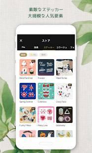 Androidアプリ「Fotor画像加工, 写真編集 & コラージュアプリ」のスクリーンショット 3枚目