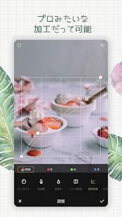 Androidアプリ「Fotor画像加工, 写真編集 & コラージュアプリ」のスクリーンショット 5枚目