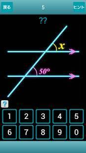 Androidアプリ「数学クイズ なん度?」のスクリーンショット 2枚目
