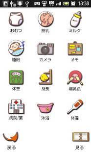 Androidアプリ「あかちゃん日記」のスクリーンショット 2枚目