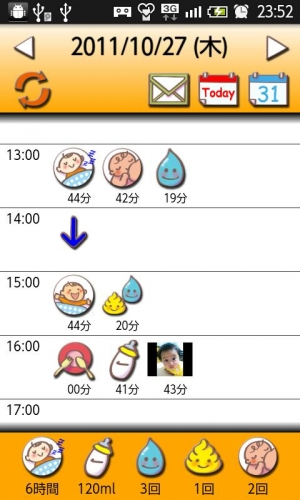 Androidアプリ「あかちゃん日記」のスクリーンショット 3枚目