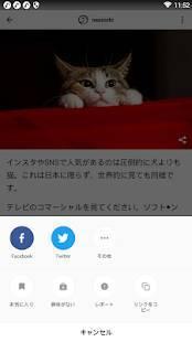 Androidアプリ「News Republic – ニュース速報」のスクリーンショット 4枚目